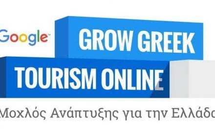 Η Google εκπαιδεύει επαγγελματίες  τουρισμού στην Α.Μ.Θ.