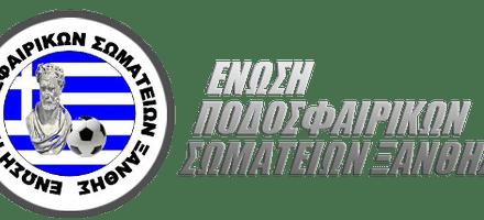 Η τελική 18αδα για την προκριματική φάση του Regions' Cup
