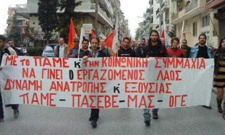 Συλλαλητήριο του ΠΑΜΕ την Κυριακή στην Κεντρική Πλατεία