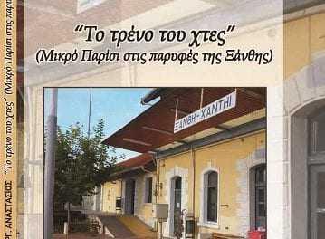 Αναστάσιος Τσορλίδης «Το τρένο του χτές» (Μικρό Παρίσι στις παρυφές της Ξάνθης)