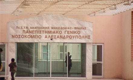Συνάντηση διοικητών Νοσοκομείων Αλεξανδρούπολης και Γκαλάμποβο Βουλγαρίας