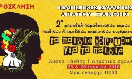 ABATO ΦΕΣΤΙΒΑΛ 2016