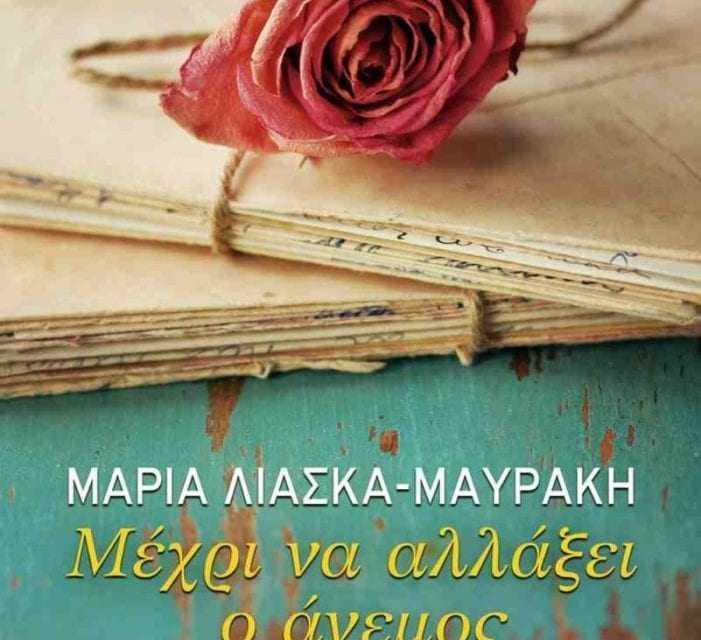 «Μέχρι να αλλάξει ο άνεμος», το νέο μυθιστόρημα της Μαρίας Λιάσκα- Μαυράκη