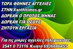 ΜΙΚΡΕΣ ΑΓΓΕΛΙΕΣ ΣΤΗΝ Xanthitimes.gr