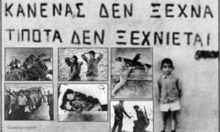 Μνημόσυνο για τους αδελφούς Κυπρίους που χάθηκαν την 20η Ιουλίου το 1974