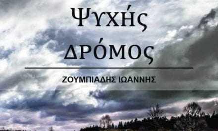Ποιητική συλλογή με τίτλο «ψυχής δρόμος»του Ιωάννη Ζουμπιάδη