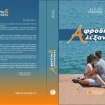 Μάριος Κουτσουρίδης  Αφροδίτη & Αλέξανδρος