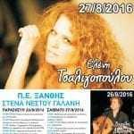 Πρόσκληση Αντιπεριφερειάρχη Ξάνθης για Via Egnatia
