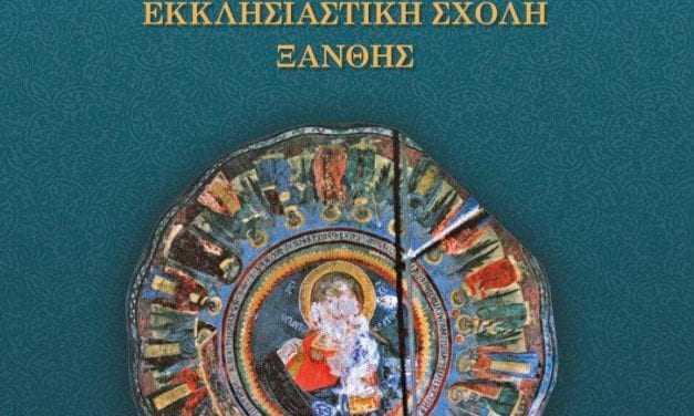 Ιερά Μονή Παμμεγίστων Ταξιαρχών   &   Εκκλησιαστική Σχολή Ξάνθης