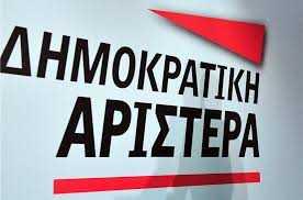 Ανακοίνωση της ΔΗΜΑΡ: «Τσίπρας και Μητσοτάκης δεν έχουν καταλάβει τίποτα από τα λάθη του παρελθόντος: Είναι αδιόρθωτοι»