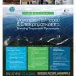 Μονοπάτια Πολιτισμού – Επιχειρηματικότητα – Branding Τουριστικών Προορισμών στο Δήμο Ξάνθης