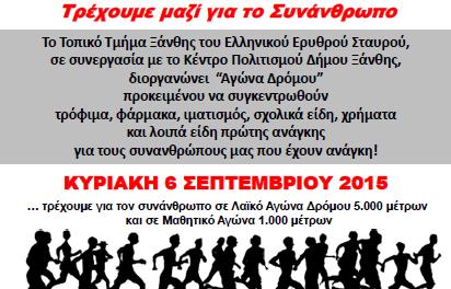 Προκήρυξη Αγώνα Δρόμου του Ελληνικού Ερυθρού Σταυρού Περιφερειακού Τμήματος Ξάνθης «Ελληνικός Ερυθρός Σταυρός – Τοπικό Τμήμα Ξάνθης