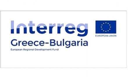 « Η Περιφέρεια Ανατολικής Μακεδονίας & Θράκης ήταν πάντα παρούσα στο Πρόγραμμα INTERREG Ελλάδα- Βουλγαρία, με πολλαπλές παρουσίες και διεκδικήσεις»