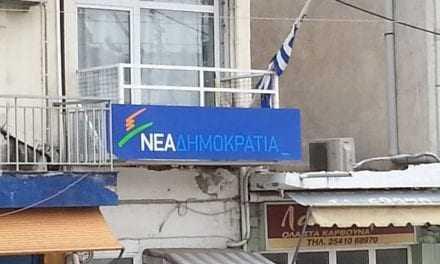 Δράσης Συμφωνία Αλήθειας ΝΔ στη Β. Ελλάδα