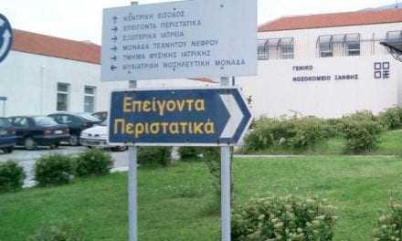 Προσλήψεις στο νοσοκομείο της Ξάνθης