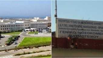 ΠΟΕΔΗΝ: Τα νοσοκομεία Αλεξανδρούπολης και Διδυμοτείχου μέσα στα 50 χειρότερα