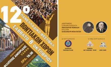 12ο Πανελλαδικό Φεστιβάλ Ποντιακών Χορών. Η γιορτή τουπολιτισμού