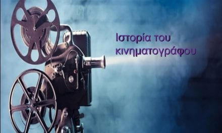 Ιστορία κινηματογράφου στο Ι.Θ.Τ.Π.