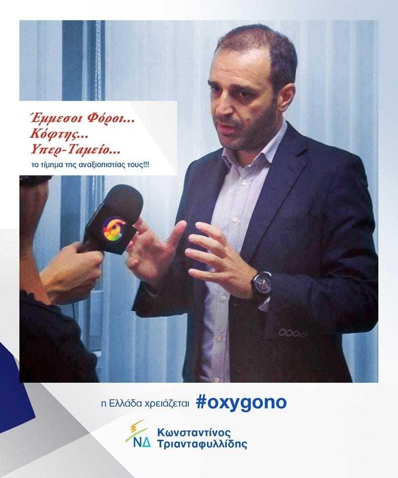 Κ. Τριανταφυλλίδης. Σκληρή η κριτική του στον ΣΥΡΙΖΑ. Θα δικαιωθεί;