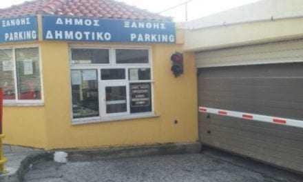 Να ανοίξει το δημοτικό πάρκινγκ, απαιτούν οι Ξανθιώτες
