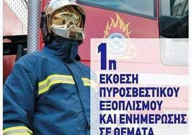 Έκθεση Πυροσβεστικού εξοπλισμού και πυροπροστασίας στην Ξάνθη !