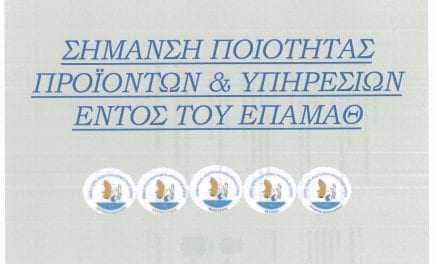 Συνδιοργάνωση Ενημερωτικής Ημερίδας με θέμα « Σήμανση Ποιότητας Προϊόντων & Υπηρεσιών εντός του ΕΠΑΜΑΘ»