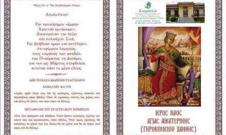 Πανηγυρίζει η Αγία Αικατερίνη του Γηροκομείου Ξάνθης