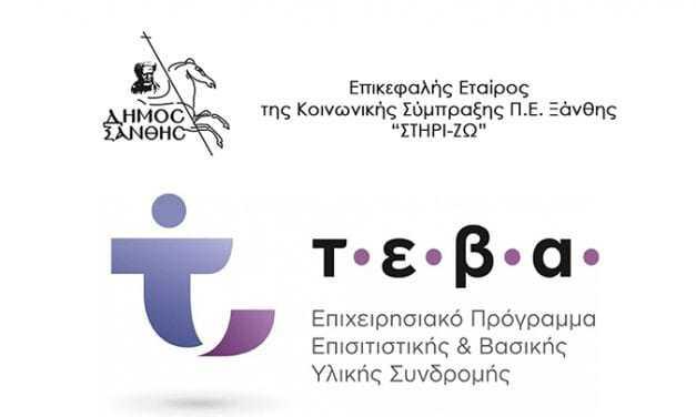 Σύσκεψη στο Δήμο Ξάνθης για την πορεία του προγράμματος ΤΕΒΑ.