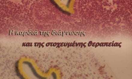 Συζήτηση για την Παθολογική Ανατομία στο νοσοκομείο της Ξάνθης