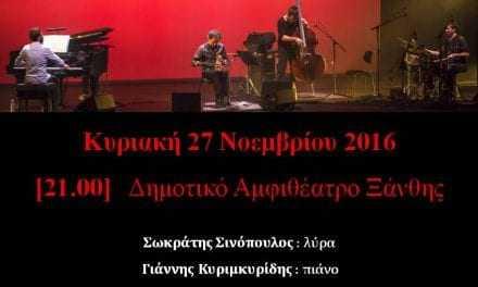 Σωκράτης Σινόπουλος Quartet  Ο αρχέγονος ήχος της λύρας συναντά την Jazz και την σύγχρονη μουσική