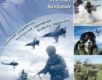 Εορτασμός τών Ενόπλων Δυνάμεων στην Ξάνθη