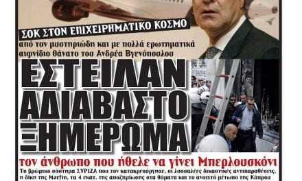 Έστειλαν αδιάβαστο ξημέρωμα τον άνθρωπο που ήθελε να γίνει Μπερλουσκόνι. Η κατάρα της Ολυμπιακής και το βρώμικο σύστημα του ΣΥΡΙΖΑ. Μυστηριώδεις οι συνθήκες θανάτου