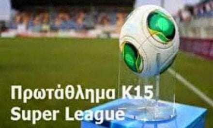 Super League: Τα αποτελέσματα και η βαθμολογία στο αναπτυξιακό πρωτάθλημα Κ15
