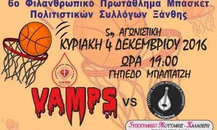 6ο πρωτάθλημα μπάσκετ πολιτιστικών συλλόγων