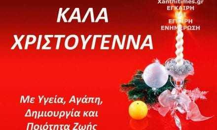 Ευχές από την XanthiTimes.gr