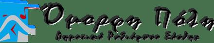 Η Χ.Α. Ξάνθης καταδικάζει την κατάληψη του δημοτικού ραδιοφώνου και τον ξυλοδαρμό του ηχολήπτη από τους αναρχικούς