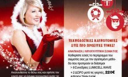 Χριστουγεννιάτικες Προσφορές από τα Vita Plus.