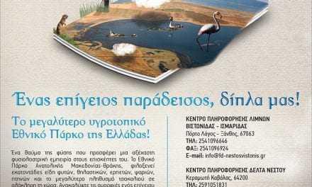Τα 20 Χρόνια γιορτάζει το Εθνικό Πάρκο Ανατολικής Μακεδονίας- Θράκης