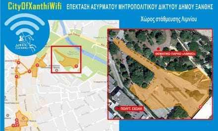 Επέκταση του δωρεάν WiFi στο χώρο στάθμευσης πλησίον του «Λιμνίου»