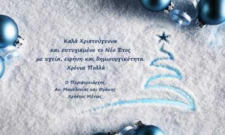 Ευχετήρια κάρτα από τον Περιφερειάρχη Αν. Μακεδονίας και Θράκης