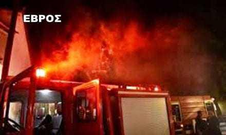 Τραγωδία στον Έβρο. Ζευγάρι ηλικιωμένων κάηκε ζωντανό μέσα στο φλεγόμενο σπίτι τους