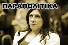 Ζωή Κωσταντοπούλου: «Πρέπει να καθαρίσει ο αντιμνημονιακός χώρος από λαμόγια»