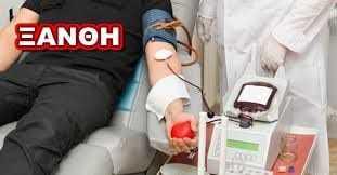 Συνεργασία αιμοδοτών και νοσοκομείου Ξάνθης για την εκστρατεία συλλογής αίματος.