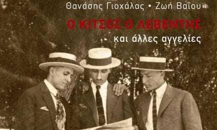 Μικρές αγγελίες του 19ου και 20ου αιώνα σε ένα βιβλίο για την αθηναϊκή καθημερινότητα