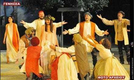 Η «Ειρήνη» του Αριστοφάνη στην Ποντιακή Διάλεκτο στη Γενισέα