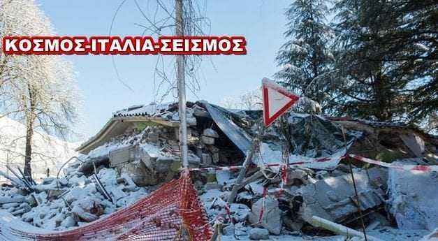 Ισχυρός σεισμός στην Ιταλία – Έγινε αισθητός στη Ρώμη