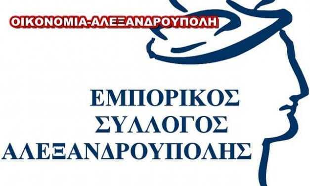 Εμπορικός Σύλλογος Αλεξανδρούπολης: Κάθε πέρυσι και καλλίτερα