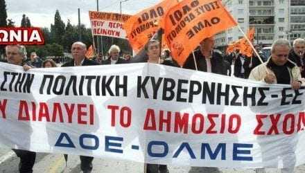 Παράσταση διαμαρτυρίας των ΕΛΜΕ στην Περιφέρεια. Ζητούν να μην κλείσει κανένα τμήμα των ΕΠΑΛ