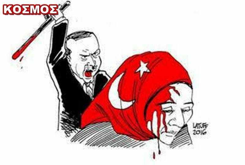 Τουρκία: Στην τελική ευθεία