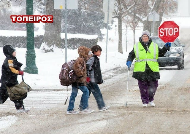 Δύο μέρες ακόμη κλειστά τα σχολεία στον Τόπειρο